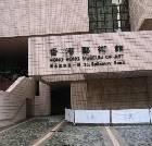 景点大全-香港艺术馆