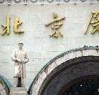 景点大全-北京展览馆