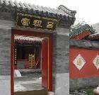 景点大全-北京吕祖宫