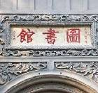 景点大全-北京国会旧址