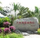 景点大全-海南兴隆热带植物园