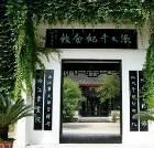 景点大全-内江张大千纪念馆