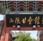景点大全-开封山陕甘会馆