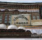景点大全-西藏光明甜茶馆