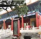 景点大全-孔庙和国子监博物馆