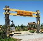 景点大全-月牙湖中国北方民族园