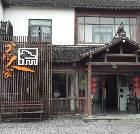 景点大全-上海书院人家