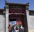 景点大全-北京昌平香堂文化新村