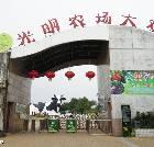 景点大全-深圳光明农场大观园旅游区