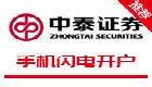 中泰证券手机股票开户