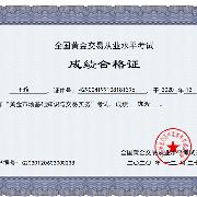 黄金交易员合格证1