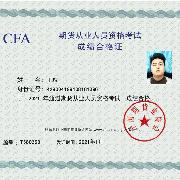 期货从业资格证