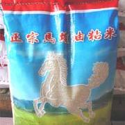 馬壩油粘米